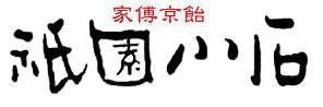 家傳京飴 祇園小石(かでんきょうあめ ぎおんこいし)
