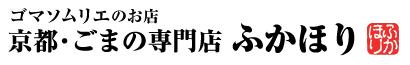 京都・ごまの専門店 ふかほり
