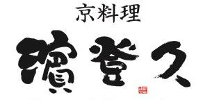 京料理 濱登久