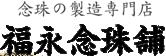 京念珠 福永念珠舗(ふくながねんじゅほ)