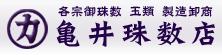 亀井珠数店