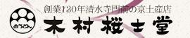 木村桜士堂