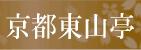 京都東山亭
