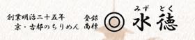 京・古都のちりめん ◎水徳