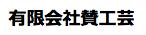 京七宝 賛工芸