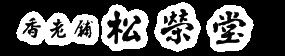 香老舗 松栄堂(こうろうほ しょうえいどう)