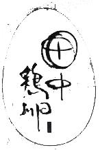 錦・田中鶏卵